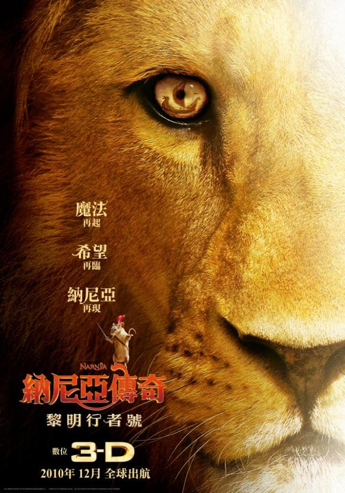 The Chronicles Of Narnia - The Voyage Of The Dawn Treader poster
