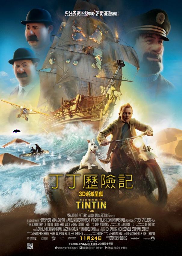 wpid-the-adventures-of_-tintin_e4b881e4b881e58e86e999a9e8aeb0e78bace8a792e585bde58fb7e79a84e7a798e5af86201130-2011-11-5-15-13.jpg