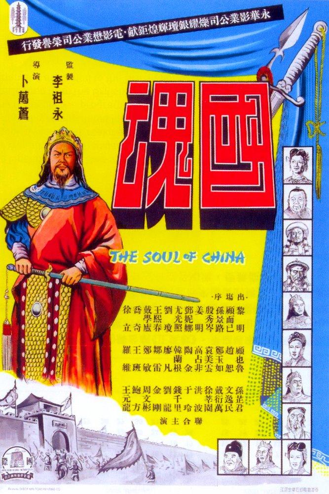 The Soul of China 1948