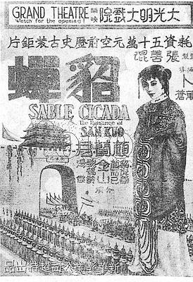 Sable Cicada poster.jpg