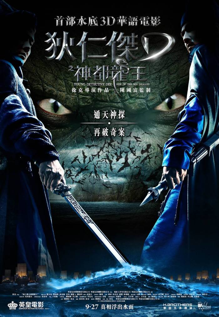 狄仁杰之神都龙王_Young.Detective.Dee:Rise.Of.The.Sea.Dragon(2013) 5