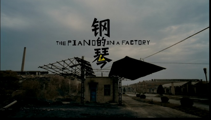 The Piano in a Factory 2