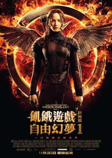 The Hunger Games Mockingjay - Part 1 poster