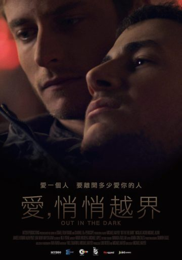 Out in the Dark poster