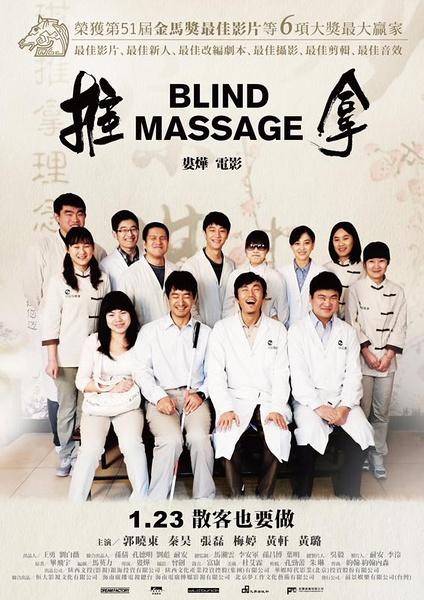 Blind Massage poster