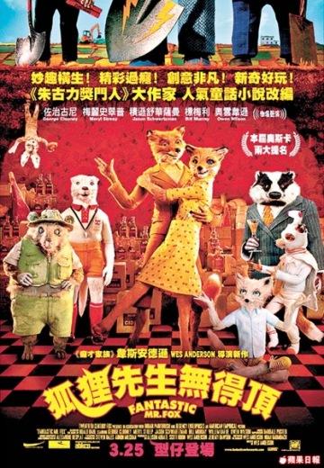 Fantastic-Mr.-Fox-poster.jpg