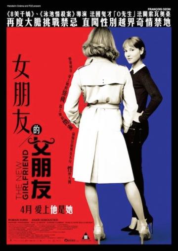 The-New-Girlfriend-poster.jpg