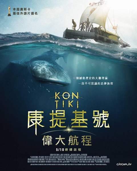Kon Tiki 2012 poster
