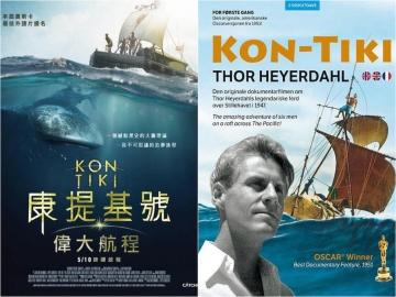 Kon-Tiki posters