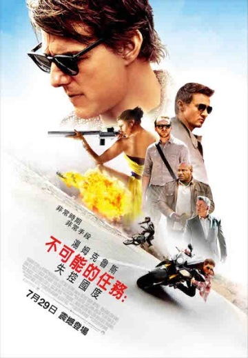 Mission:Impossible-Rogue-Nation-poster.jpg