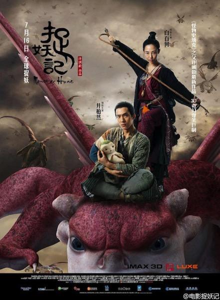 Film Review Monster Hunt 2015 Cinema Omnivore