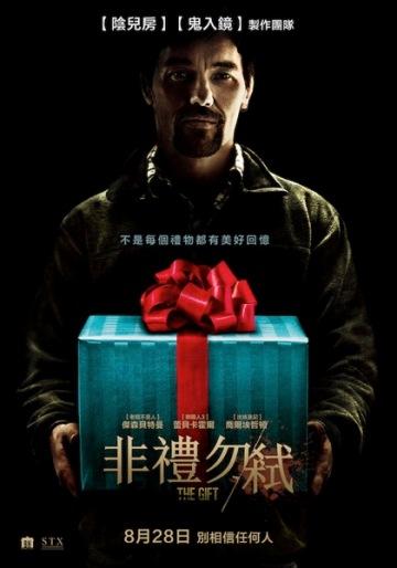 The-Gift-poster.jpg
