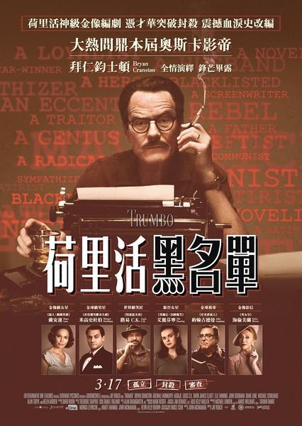 荷里活黑名單/好萊塢的黑名單(Trumbo)poster