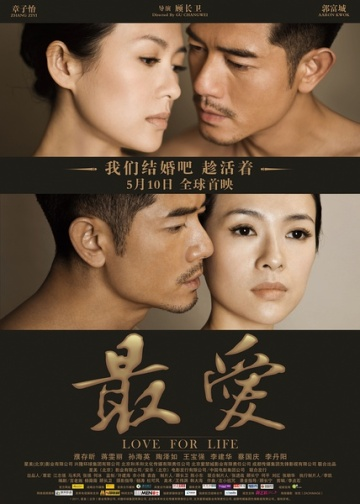 Love-for-Life-poster.jpg