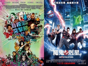 Suicide Squad and Ghostbusters poster