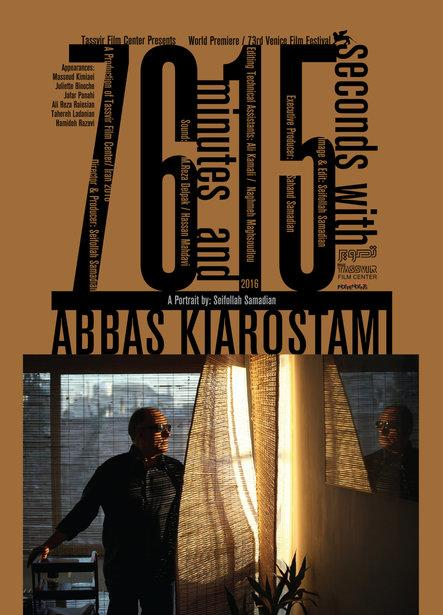 76 Minutes and 15 Seconds with Kiarostami poster.jpg