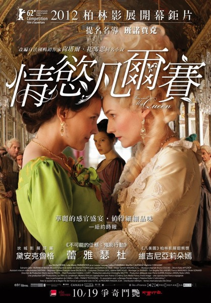Farewell My Queen poster