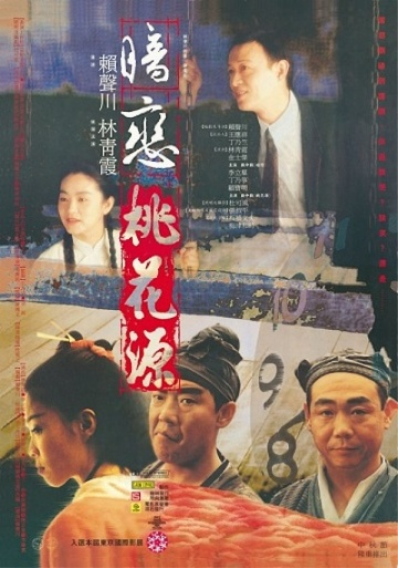 Secret-Love-with-the-Peach-Blossom-Land-poster.jpg