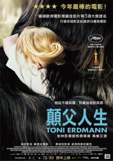 Toni-Erdmann-poster.jpg