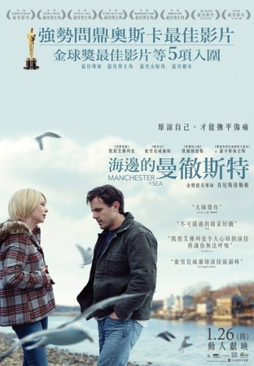 Manchester-by-the-Sea-poster.jpg