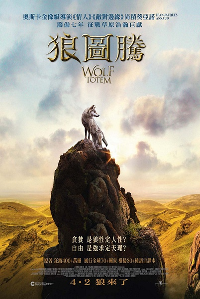 Wolf Totem poster