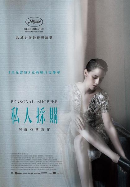 Personal Shopper poster