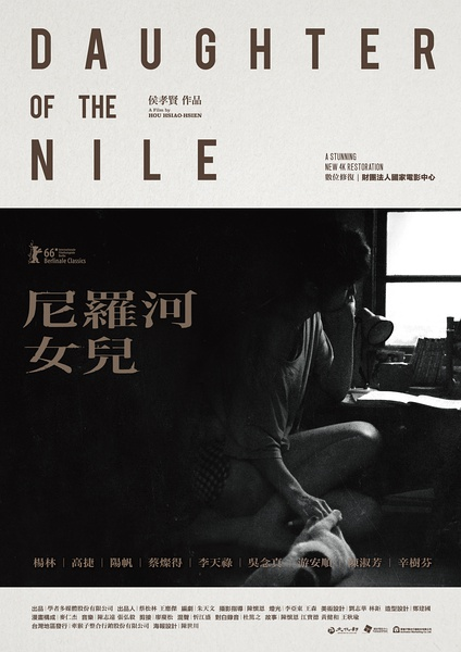 Daughter of the Nile poster