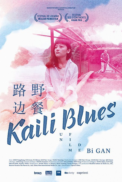 Kaili Blues poster.jpg