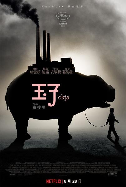 Okja poster.jpg