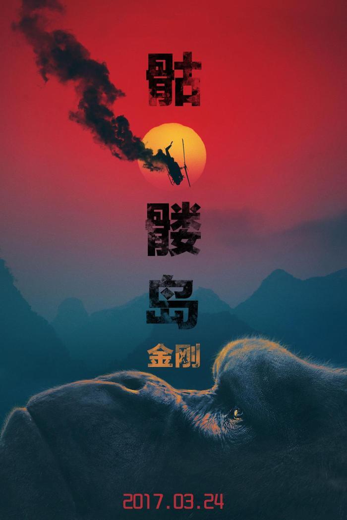 Kong - Skull Island poster.jpg