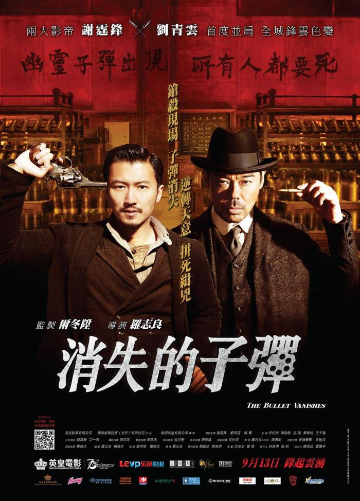 The Bullet Vanishes poster.jpg
