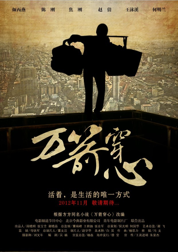Feng Shui poster.jpg