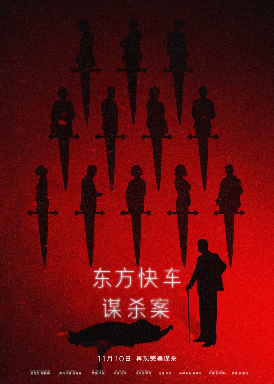 Murder on the Orient Express poster.jpg