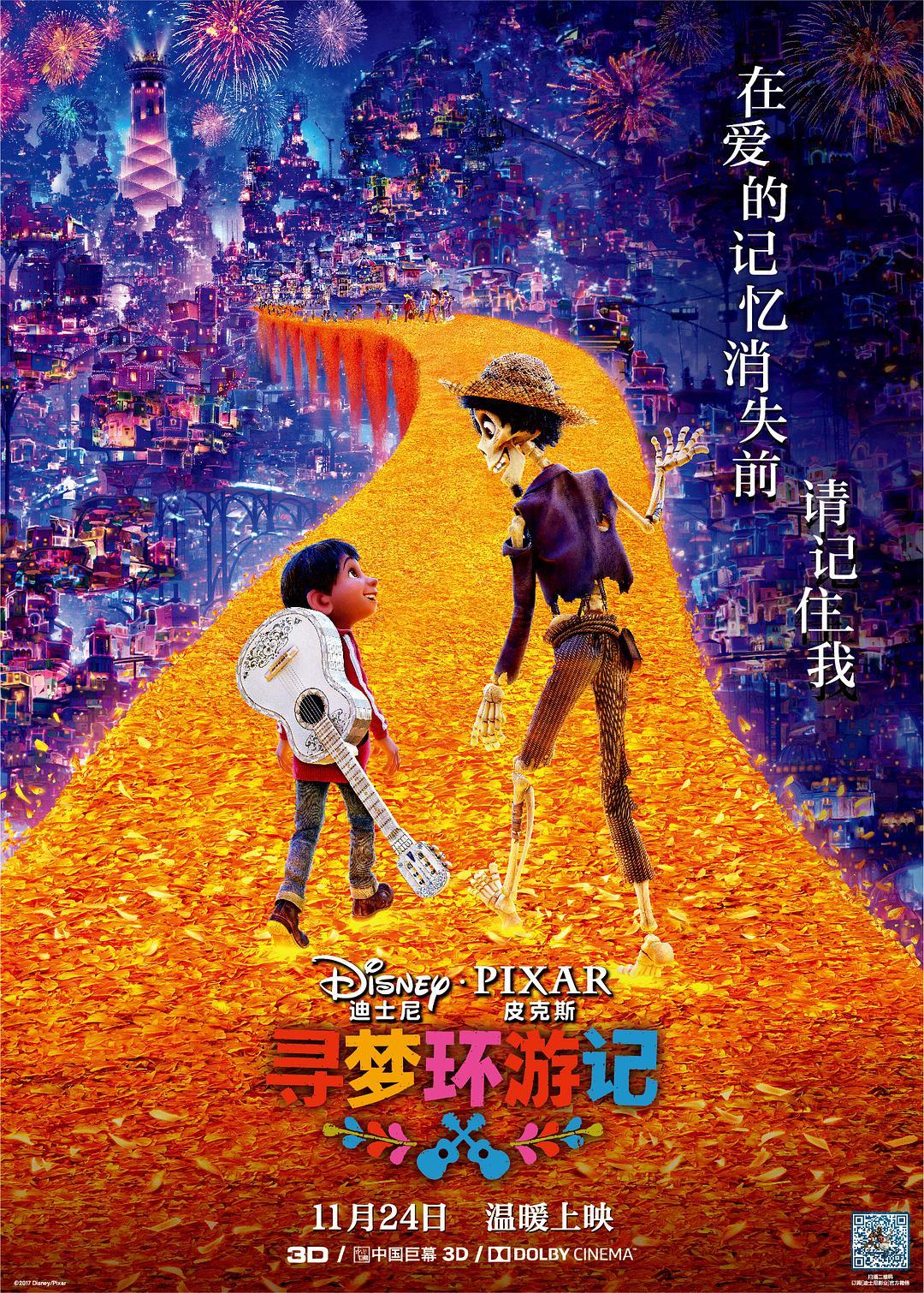 Film Review Coco 2017 Cinema Omnivore