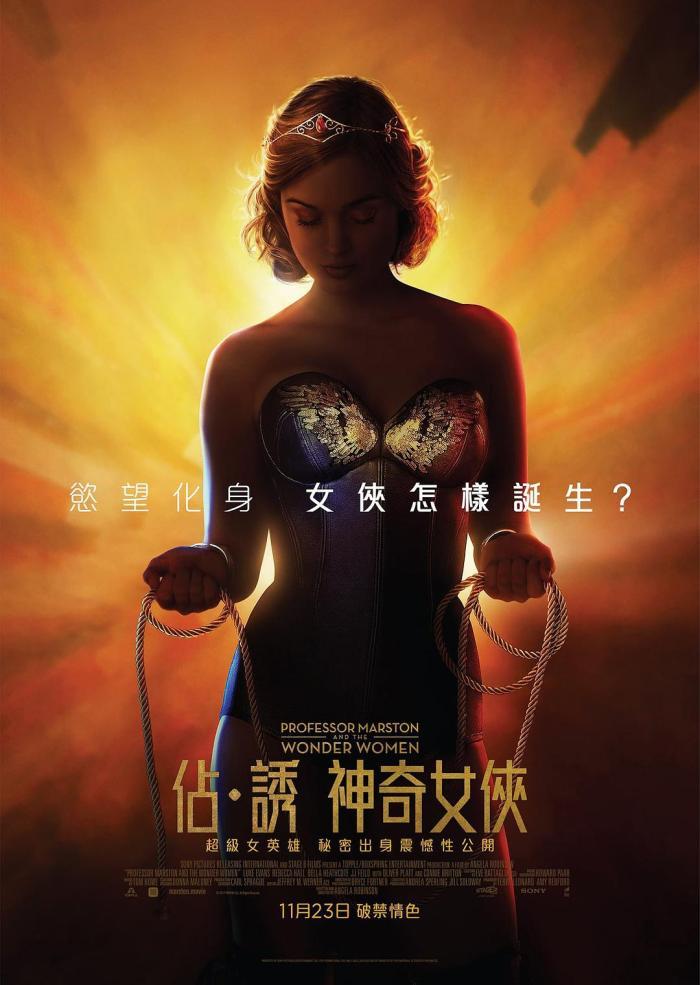 Professor Marston & the Wonder Women poster.jpg