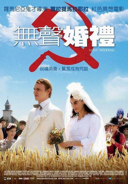 Silent Wedding poster.jpg