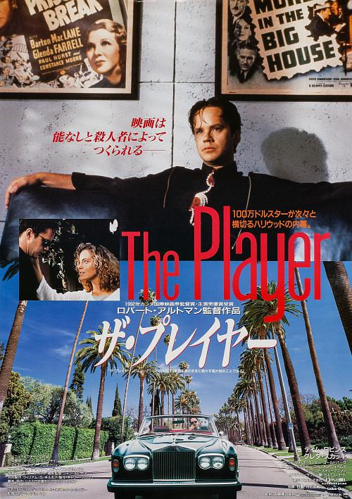 The Player poster.jpg