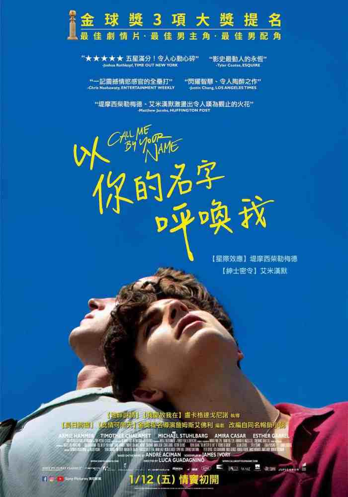 Call Me By Your Names poster.jpg