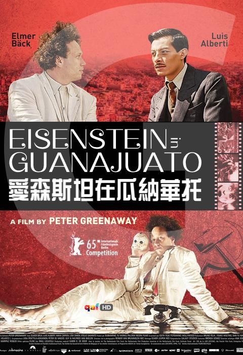 Eisenstein in Guanajuato poster.jpg
