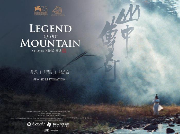 Legend of the Mountain poster.jpg