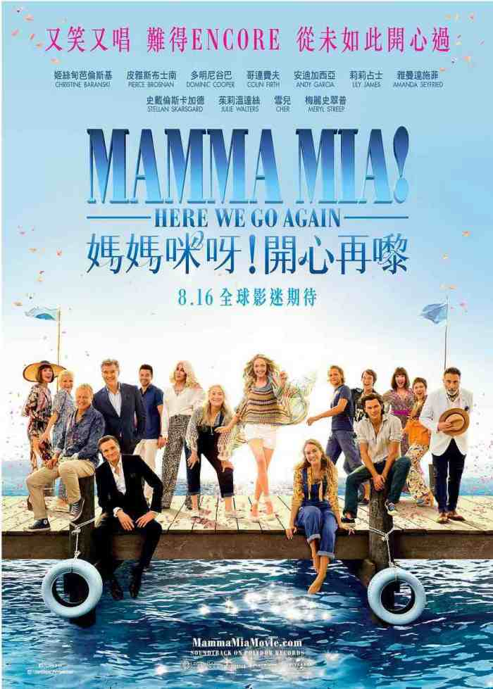 Mamma Mia! Here We Go Again poster.jpg