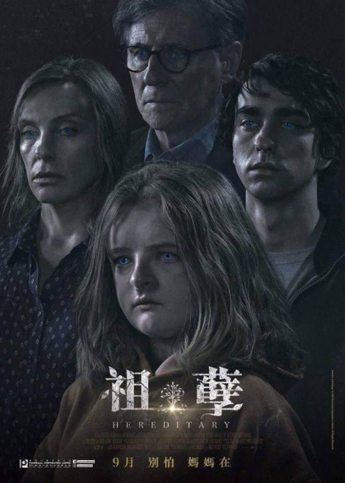 Hereditary poster.jpg