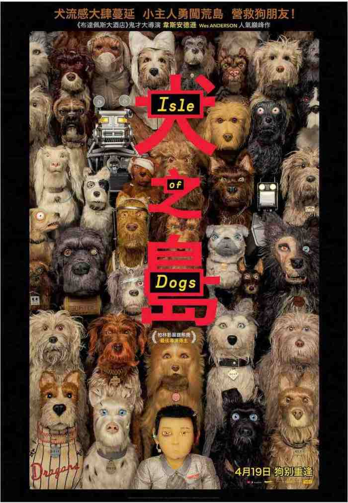 Isle of Dogs poster.jpg
