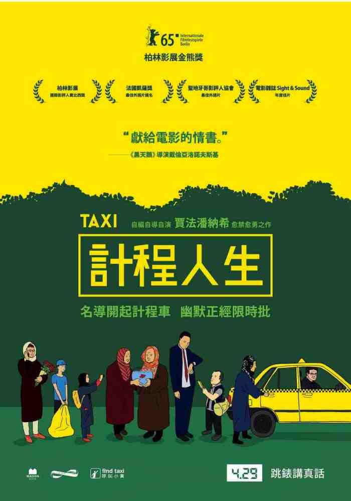 Taxi Tehran poster.jpg