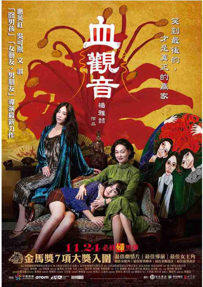 The Bold, the Corrupted and the Beautiful poster.jpg