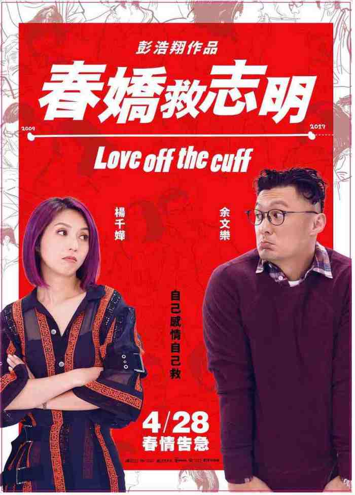 Love off the Cuff poster.jpg