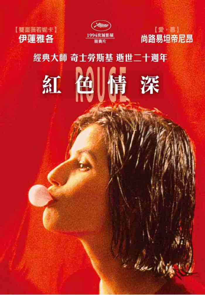 Three Colors Red poster.jpg