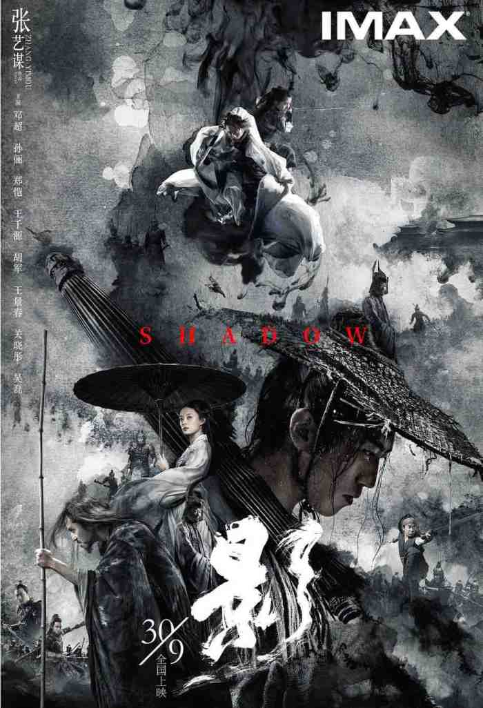 Film Review] Shadow (2018) – Cinema Omnivore
