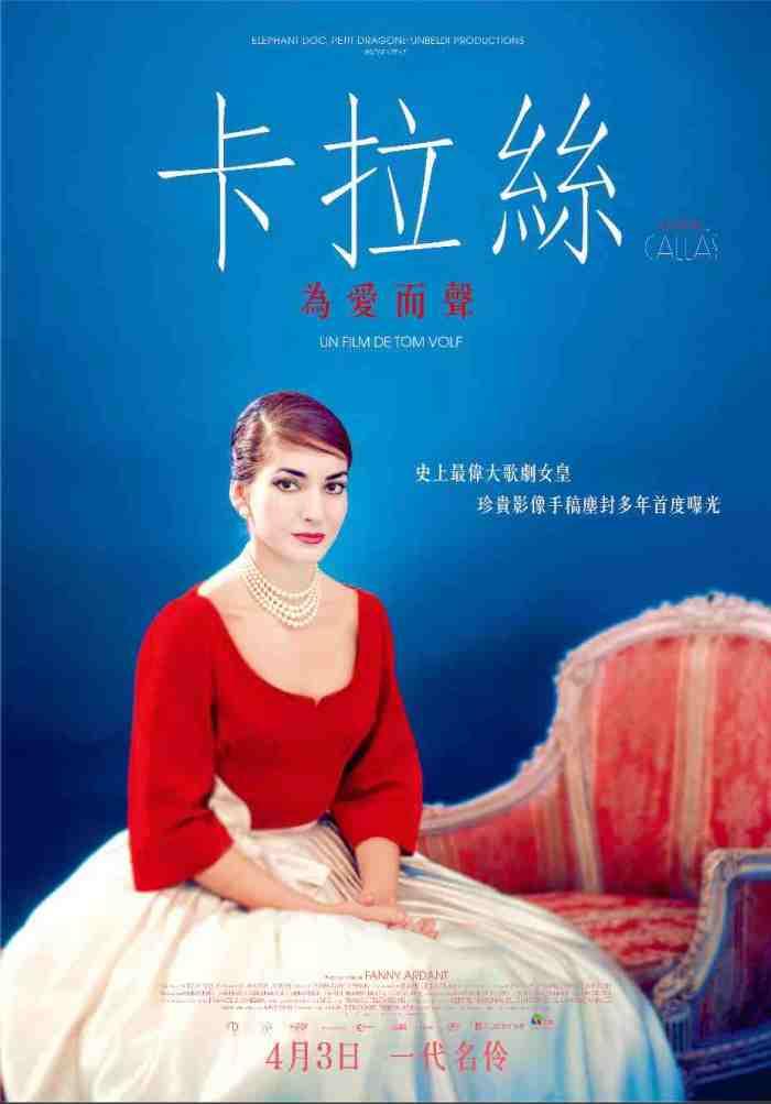 Maria By Callas poster.jpg